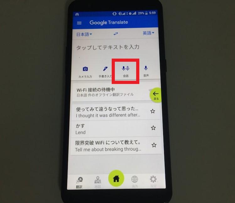 限界突破WiFiの翻訳機能の会話ボタン