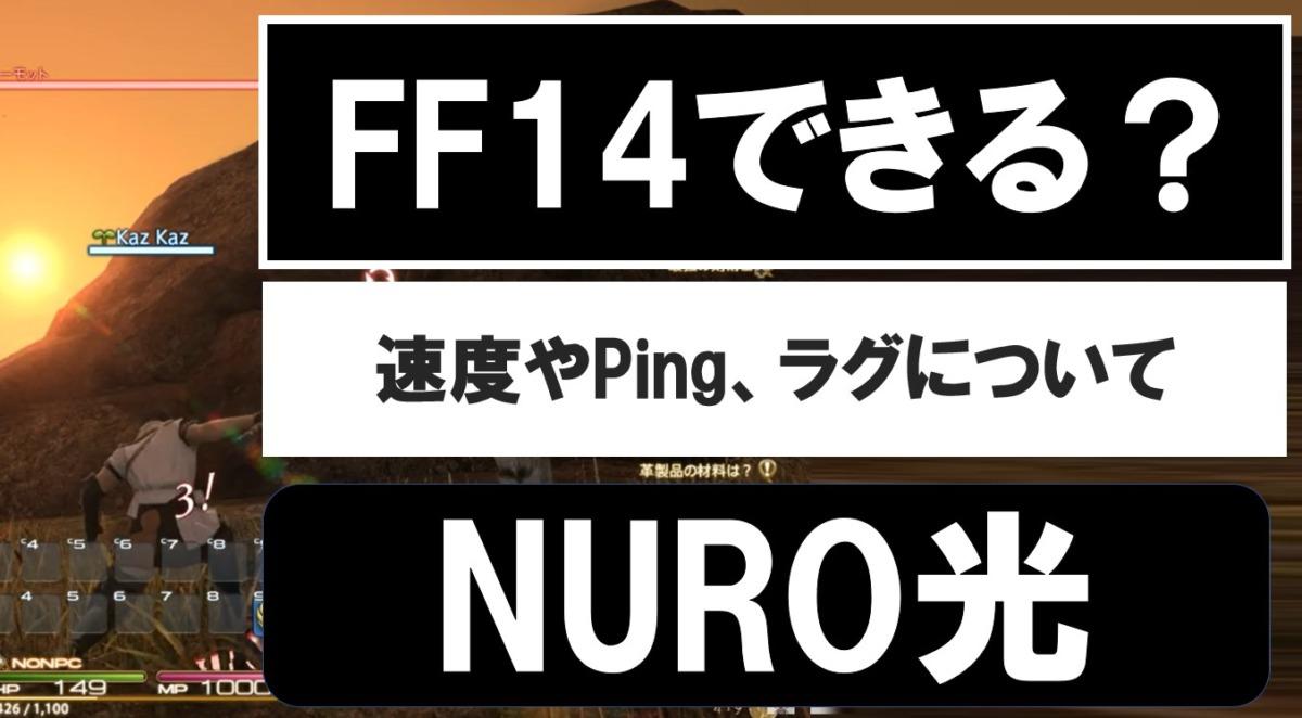 NURO光はFF14に最適⁉速度やPing値からラグのリスクをチェック!