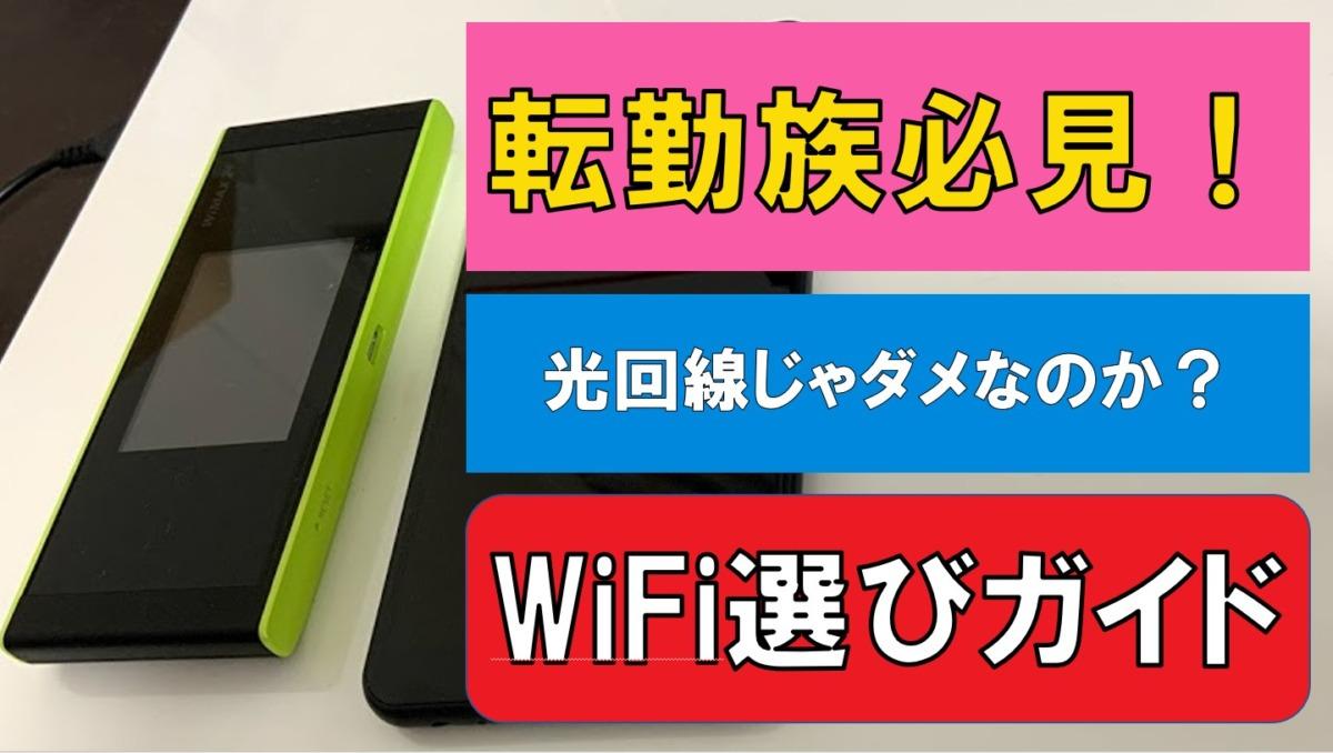 転勤族のWiFiの選び方ガイド|光回線よりおすすめ?オンラインゲームは出来るの?