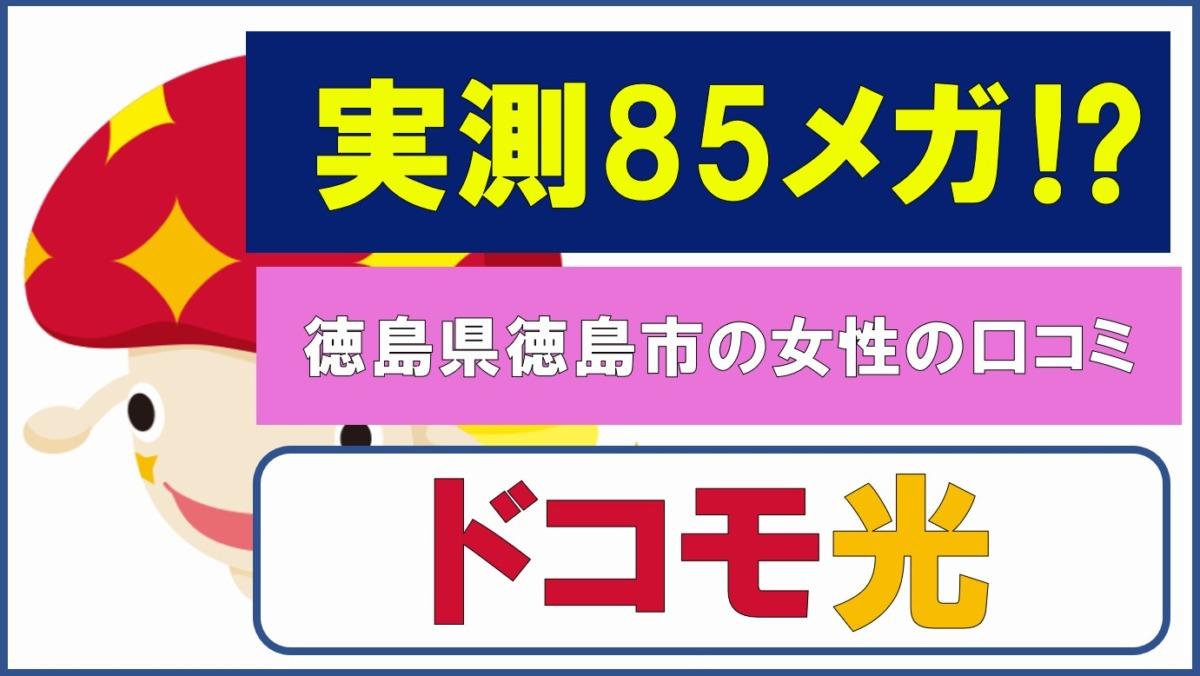 実測85.9メガ!ドコモ光の速度の口コミ|徳島県徳島市でピカラ光と検討した女性の体験談