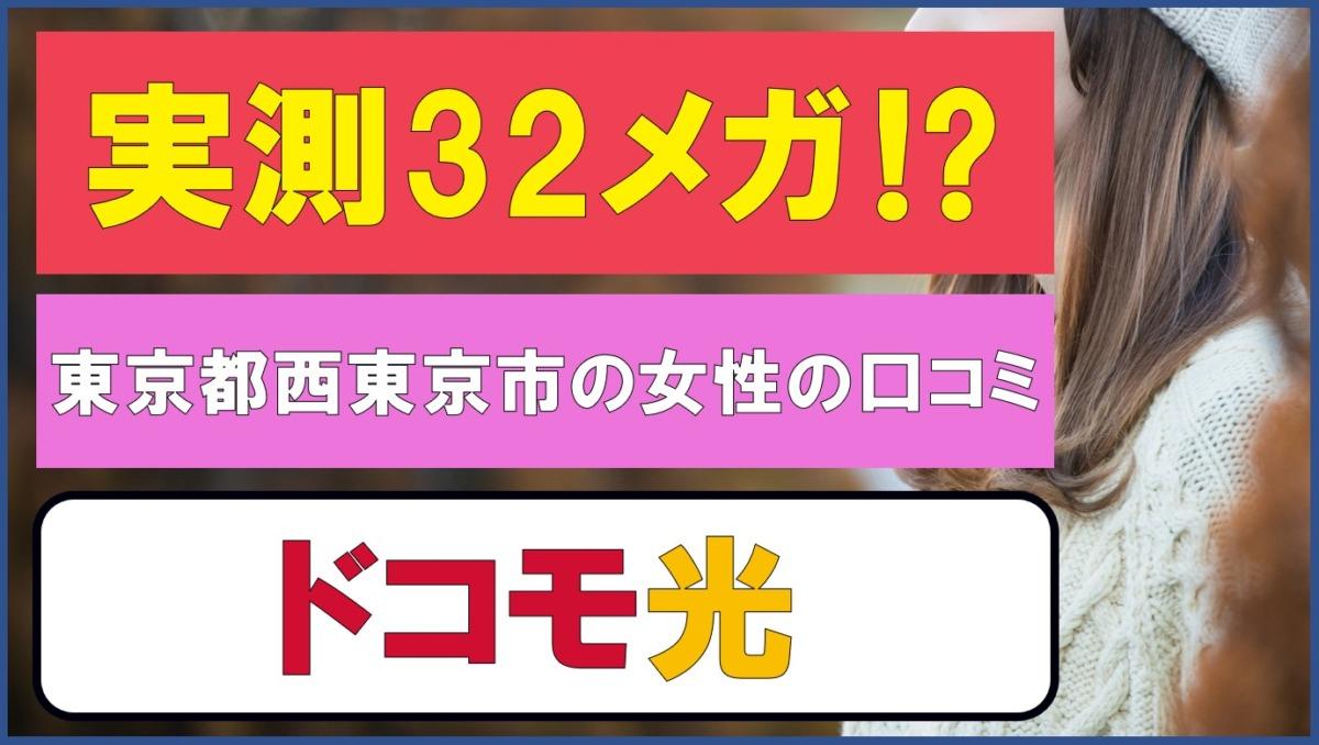 実測32メガ!ドコモ光の速度の口コミ|東京都西東京市でNURO光と検討した女性の体験談