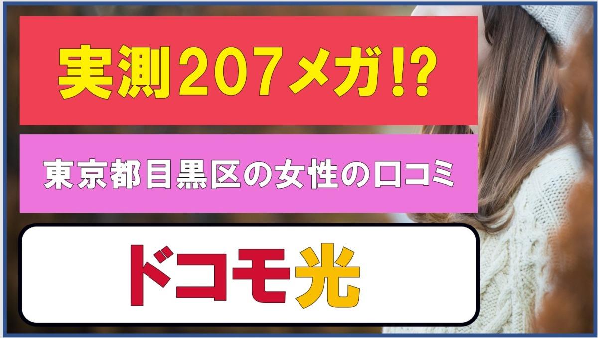 実測207メガ!ドコモ光の速度の口コミ|東京都目黒区でsoftbank airと比較した女性の体験談