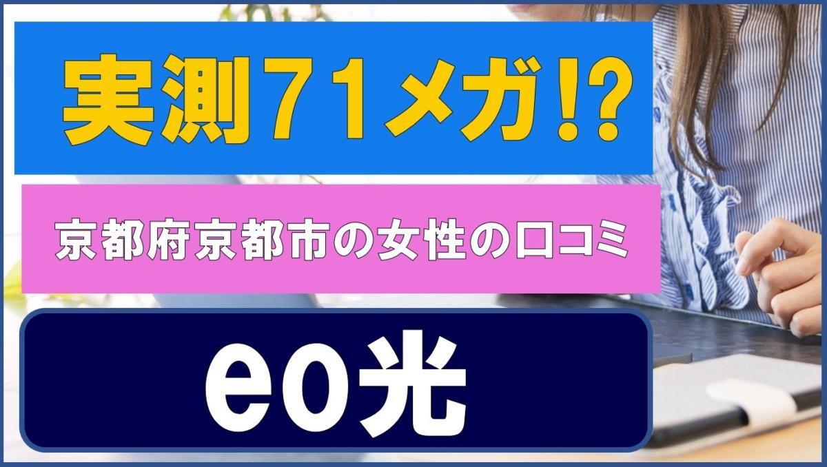 実測71.3メガ!eo光(イオ光)の速度の口コミ|京都府京都市でドコモ光から乗り換えた女性の体験談