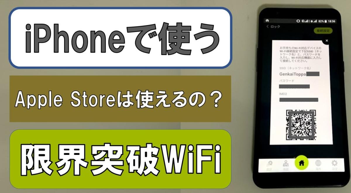 限界突破WiFiをiPhoneで使う3つのポイント!4月1日のアップデートで使いやすくなった!