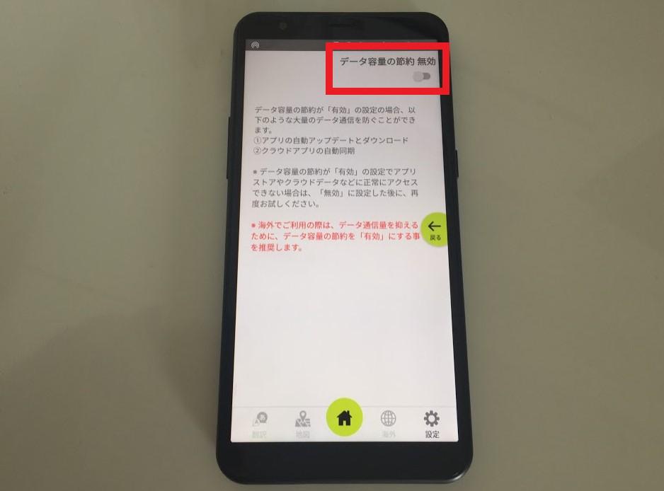 限界突破WiFiのデータ容量の節約無効ボタン