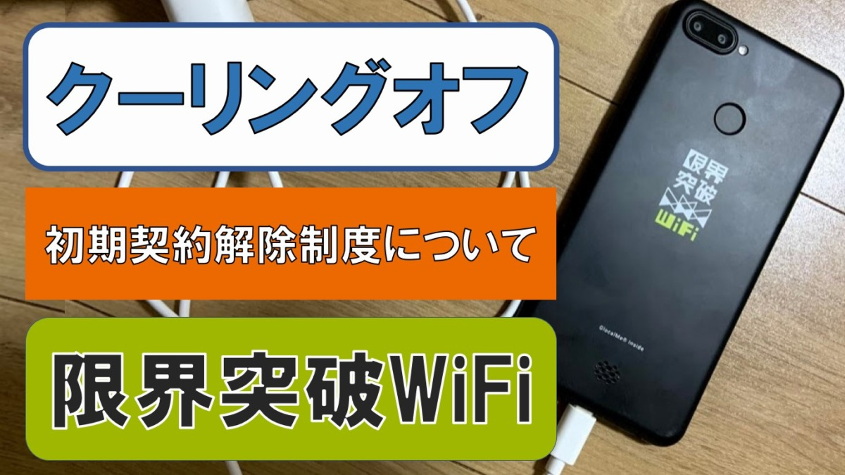 限界突破wifi 返品