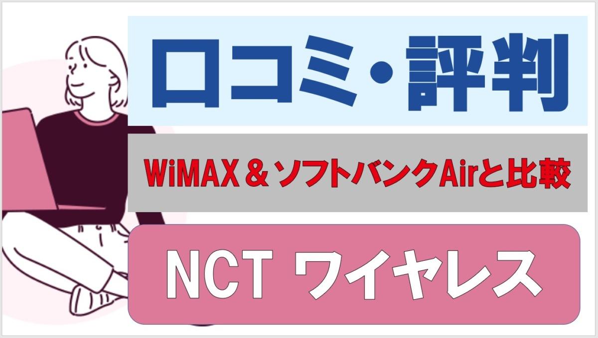 NCTワイヤレスの口コミ・評判は?WiMAXやソフトバンクAirと徹底比較!