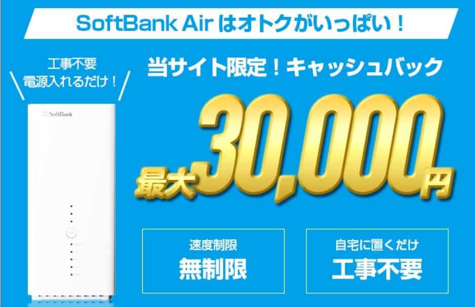 ソフトバンクAirが30,000円キャッシュバック