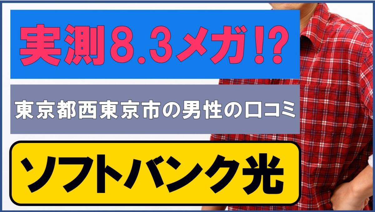 実測8.35メガ!?ソフトバンク光の速度の口コミ|東京都西東京市の男性の体験談