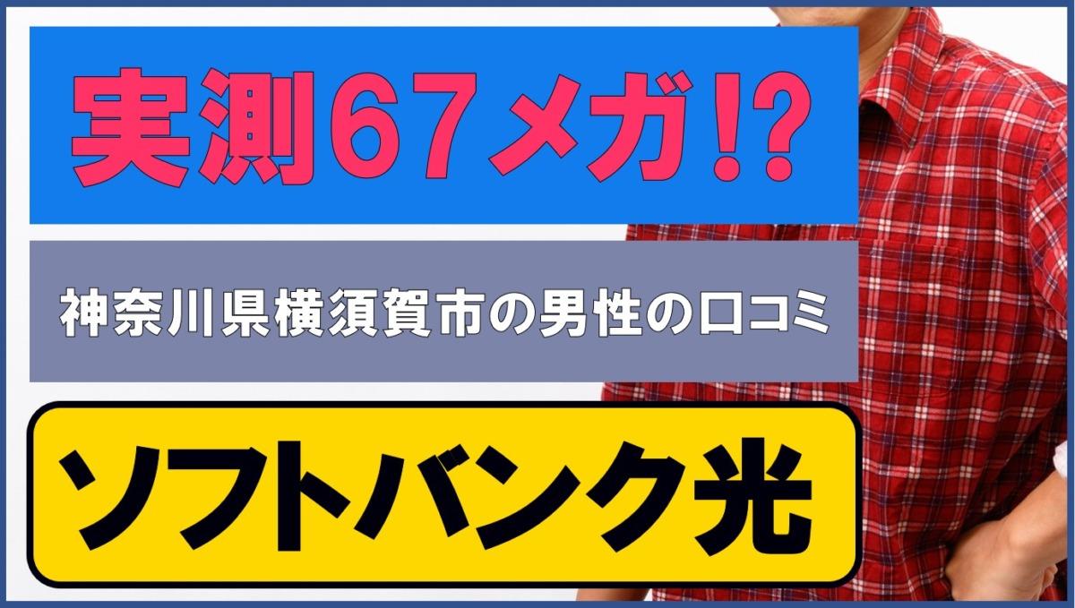 実測67メガ!?ソフトバンク光の速度の口コミ|神奈川県横須賀市の男性の体験談