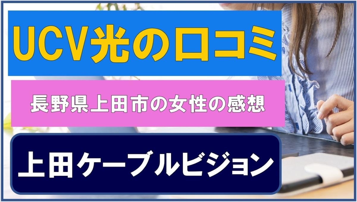 上田ケーブルビジョンでUCV光のインターネットを契約した23歳女性の口コミ