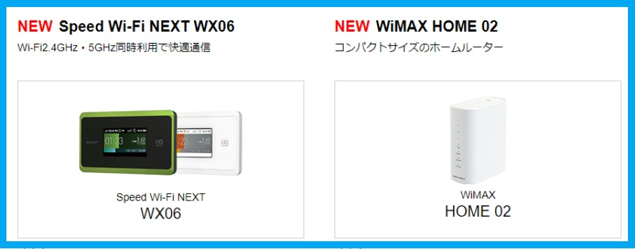 WiMAXはモバイルルータータイプも置き型も選べる