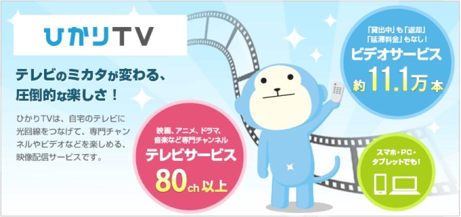 BIGLOBE光パックNeo with フレッツで契約できるひかりTV(ビッグローブ)