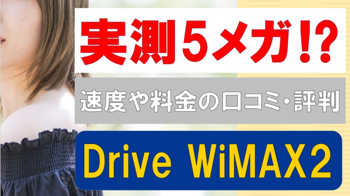 実測5ギガ⁉Drive WiMAX2の口コミ・評判|速度や料金の評価は?