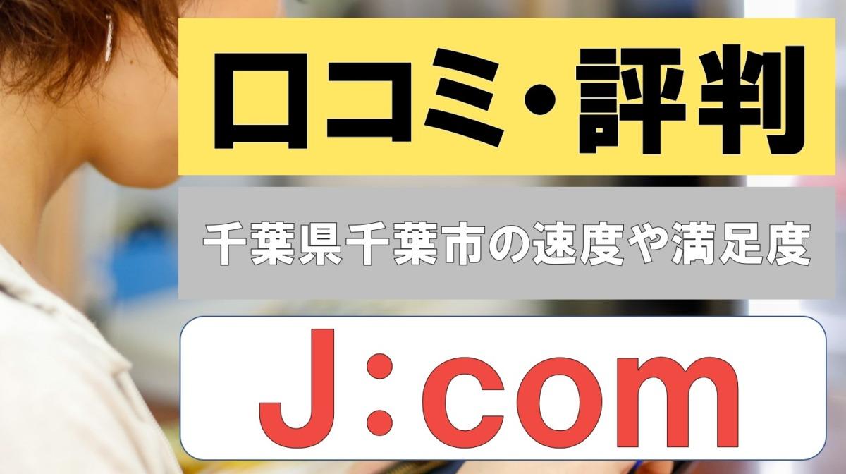 実測19メガ!J:COMネット(ジェイコム)の口コミ・評判|千葉県千葉市中央区