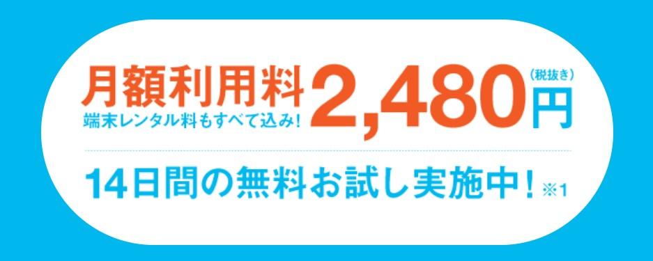 ちゅピCOM Air-LANの料金