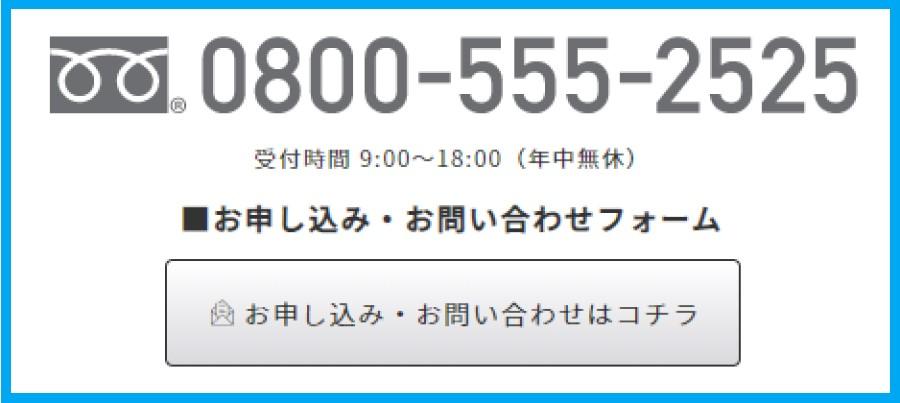 ちゅぴCOMの電話番号と申し込みフォーム