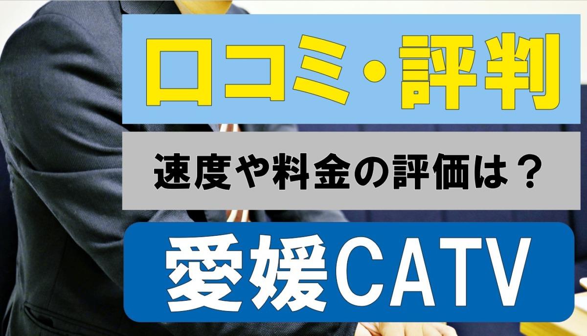 実測5メガ⁉愛媛CATVのインターネットの口コミ・評判|WiFiの速度や料金も評価