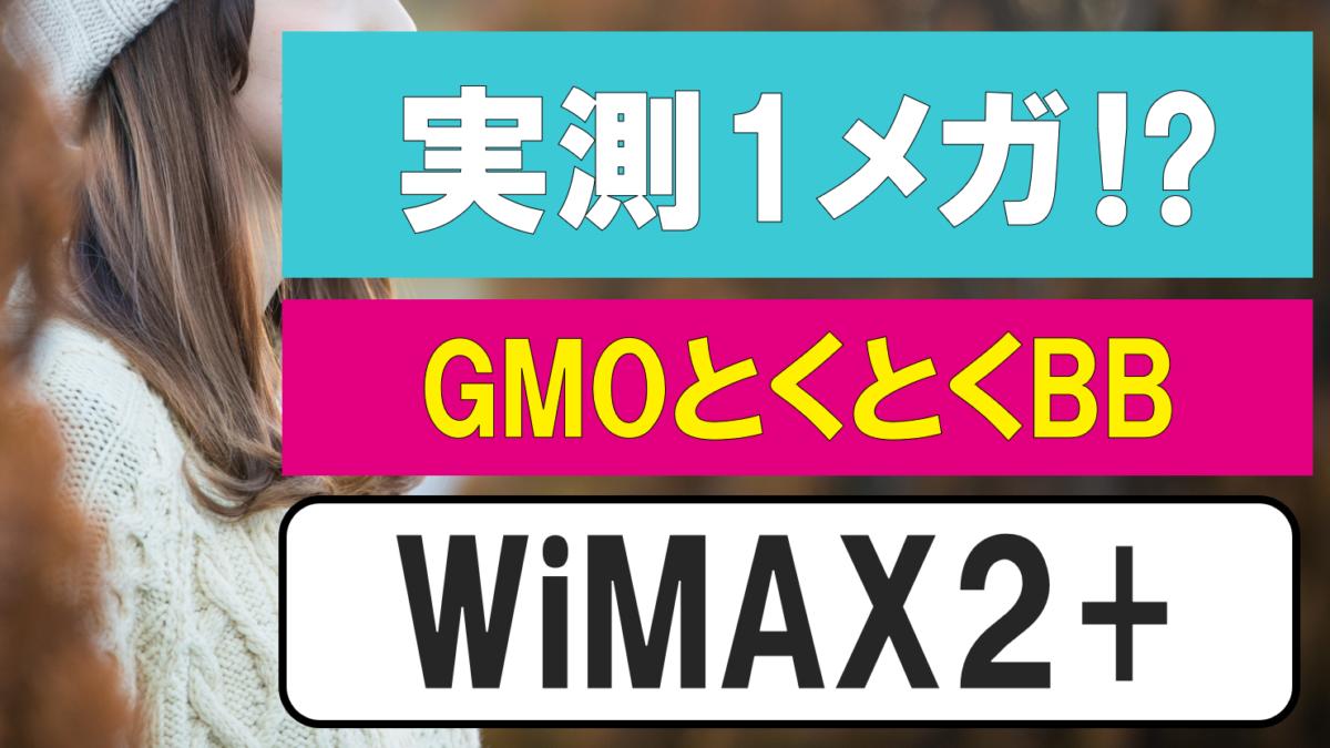 夜の速度は1ギガ⁉GMOとくとくBBのWiMAX2+を使ってみた評判・評価