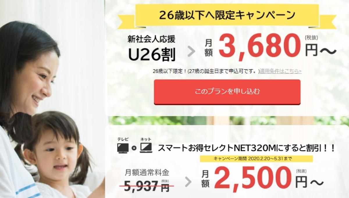 J:COMのインターネットの料金