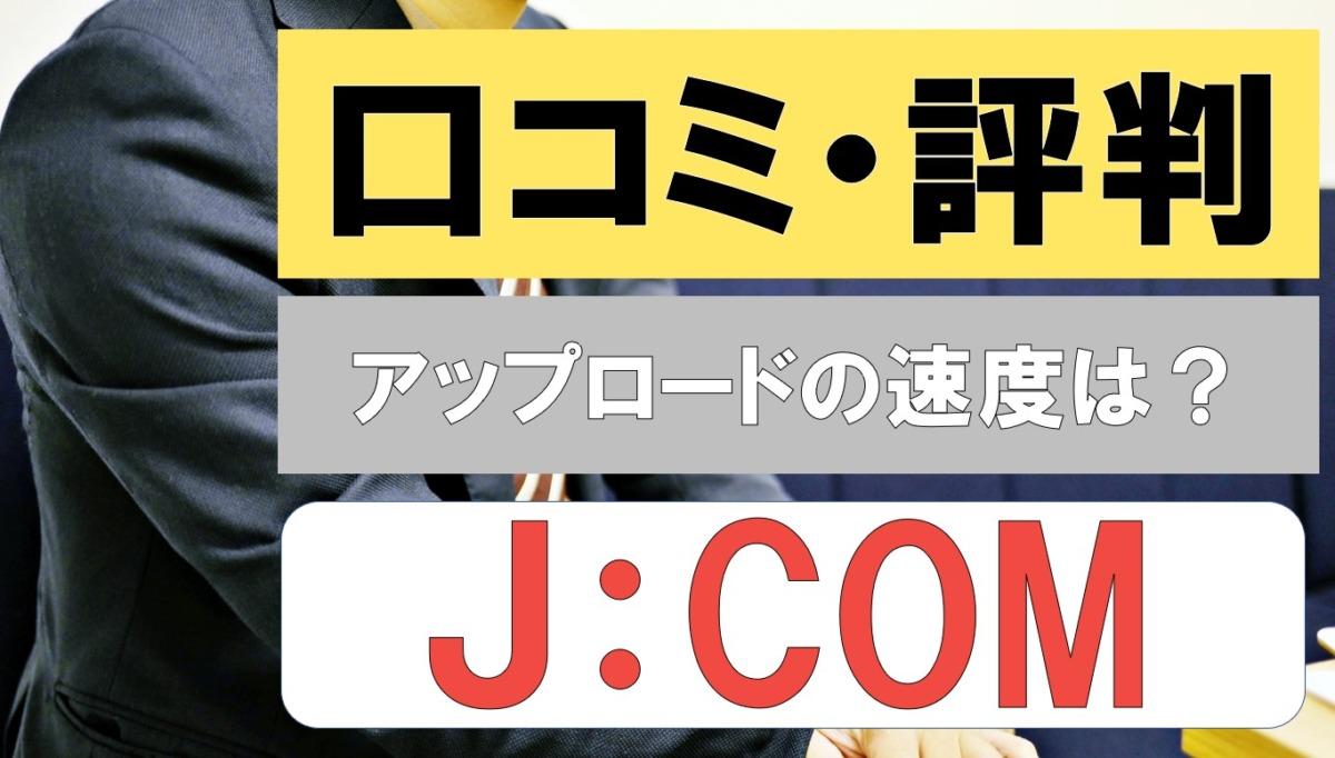 アップロードが9メガ⁉J:COMでYouTubeを使った評判・口コミ|東京都板橋区