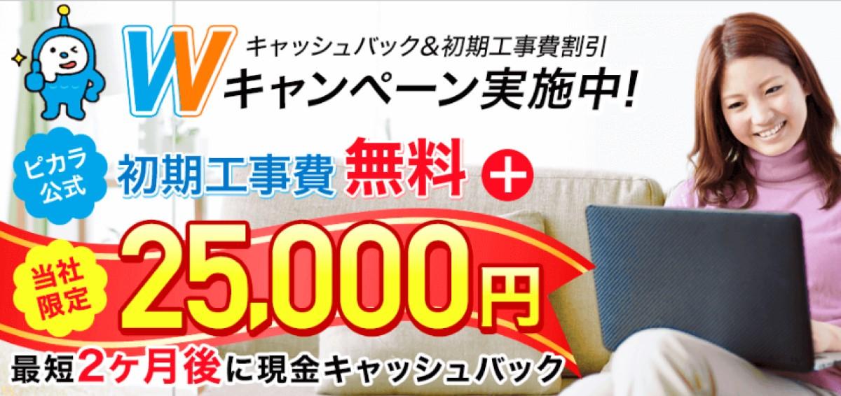 実測39メガ⁉香南ケーブルテレビのピカラ光の口コミ・評判|速度や料金には満足?