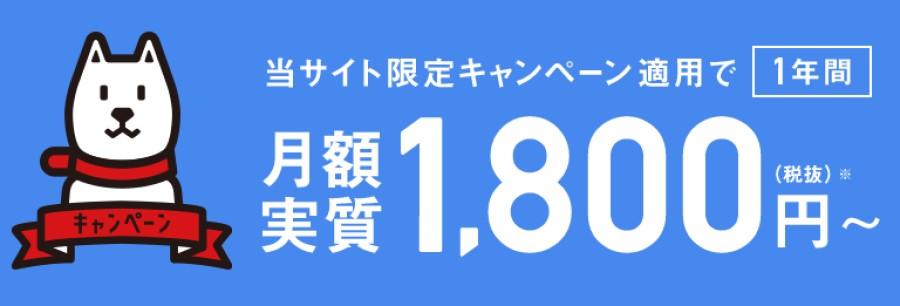 ソフトバンク光が実質月額1,800円~