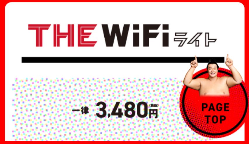 THE WiFi(そスゴイWiFi)のライトプランの料金
