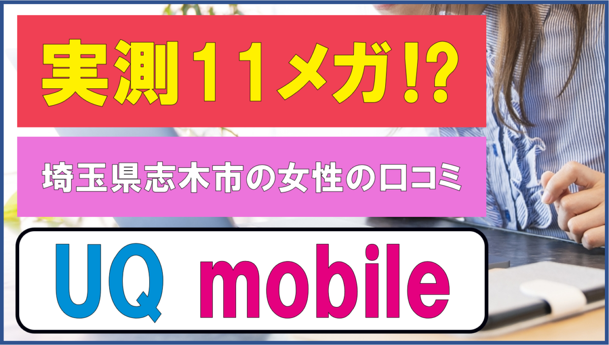 UQモバイルの評判・口コミ|埼玉県志木市の通信速度や電波のエリアの評価は?