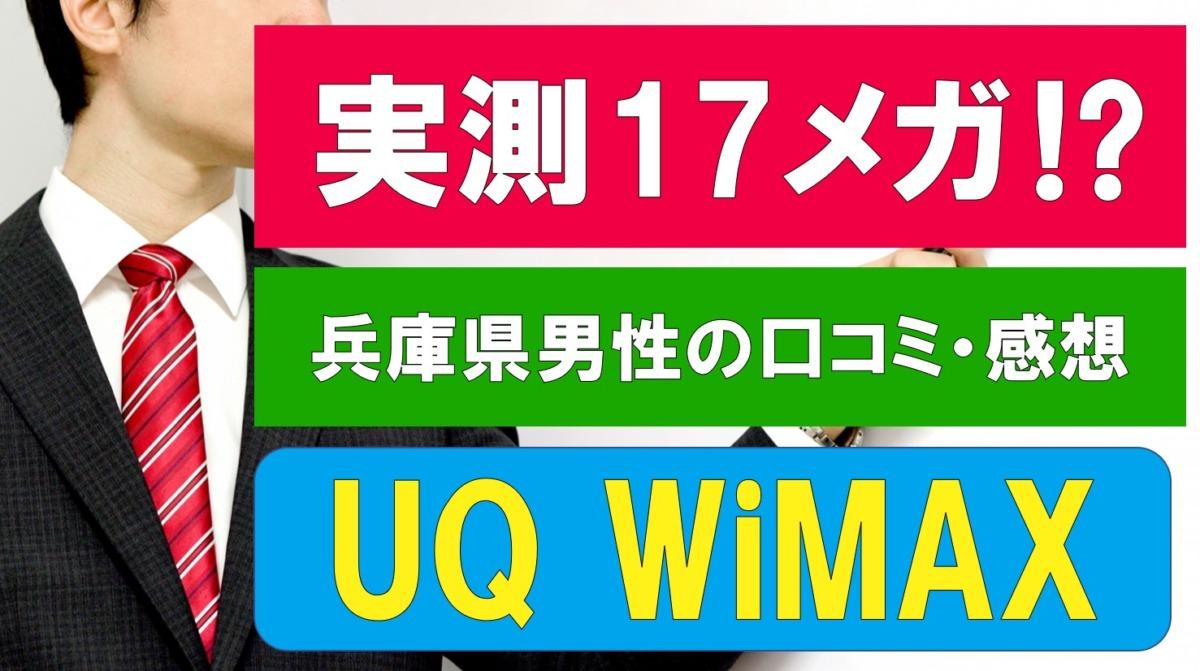実測17メガ⁉UQ WiMAXの評判・口コミまとめ|速度や料金の評価は?