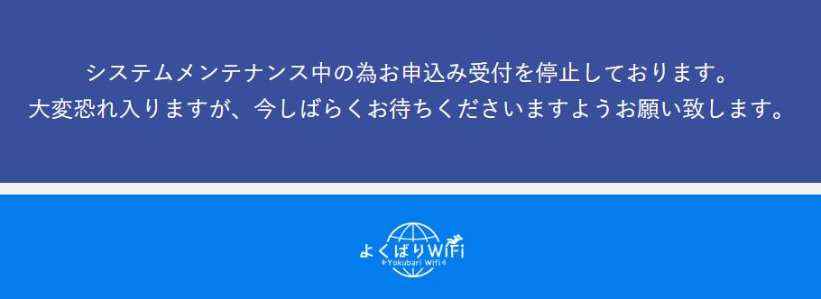よくばりWiFiの申し込み受付停止