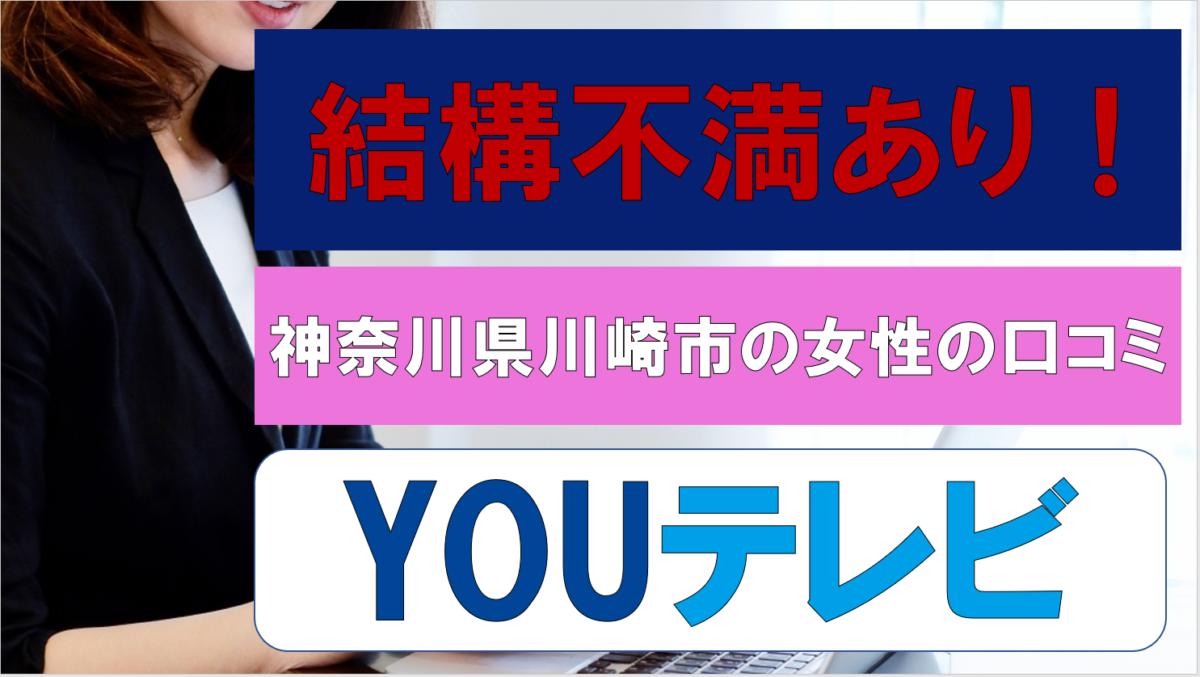 YOUテレビのインターネットを契約した41歳女性の口コミ|料金や速度の満足度は?