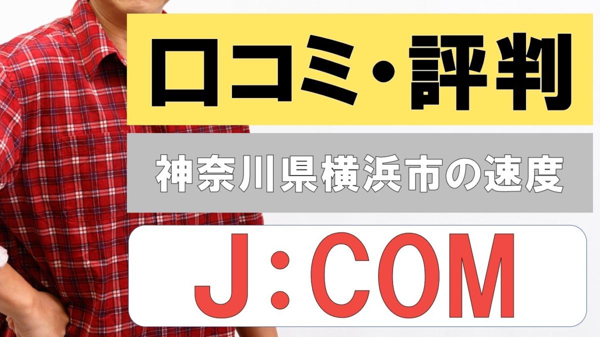 J:COMを神奈川県横浜市のエリアで使った口コミ・評判|速度の評価は?