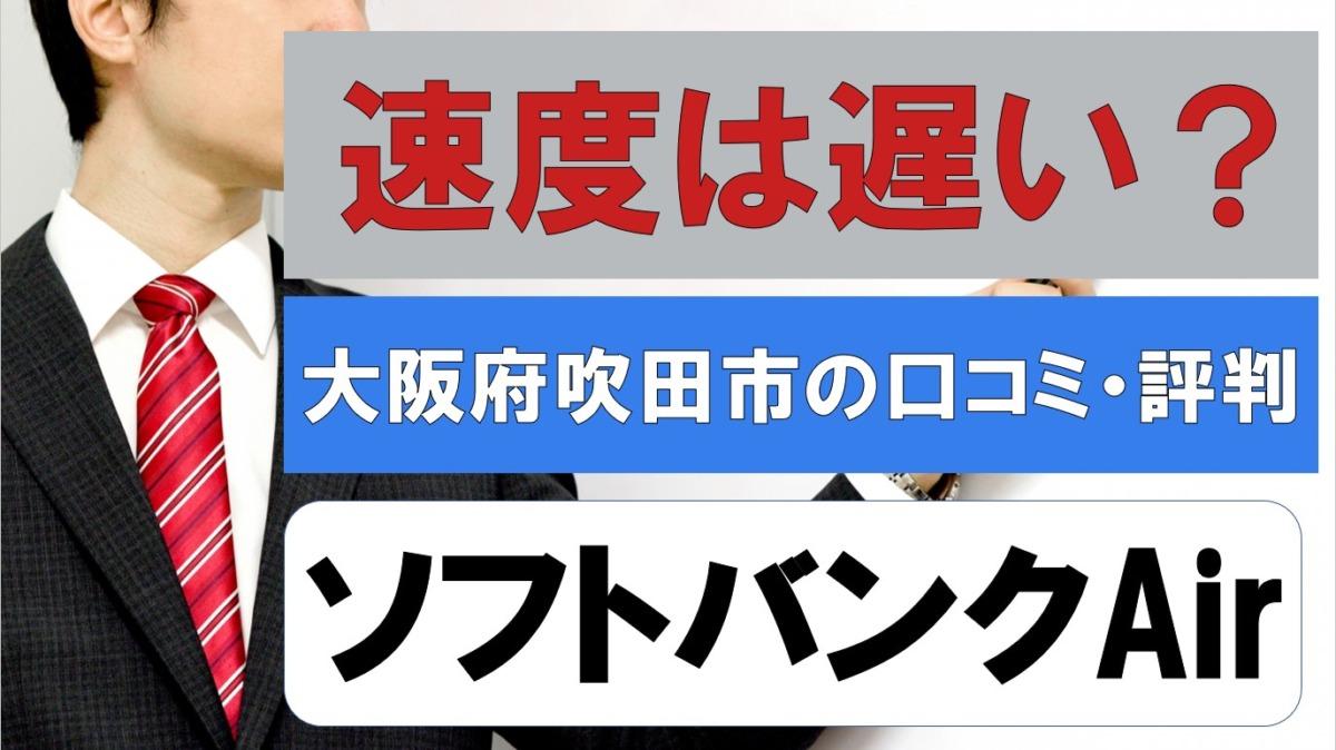 ソフトバンク エアーの口コミ・評判まとめ|大阪エリアの速度はどう?夜は遅いの?