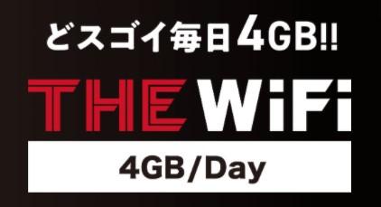 THE WiFi(どすごいWiFi)