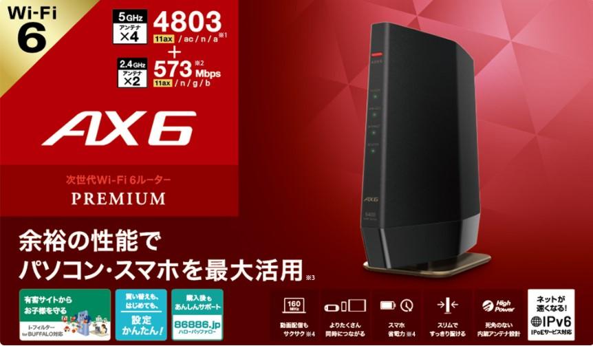 WSR-5400AX6-MB