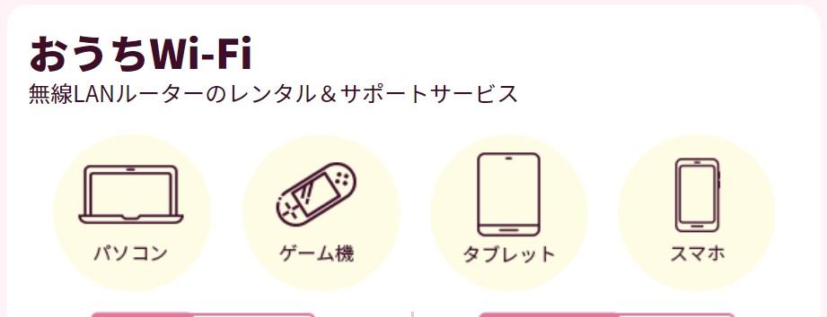 NCTのおうちWi-Fi