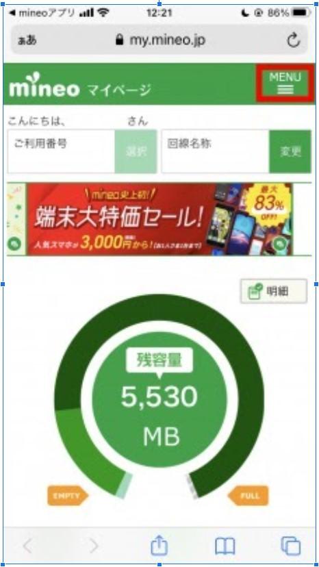 マイネオのアプリの残量画面
