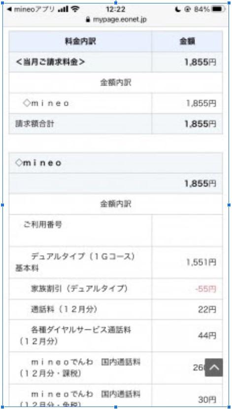 マイネオのアプリの料金内訳