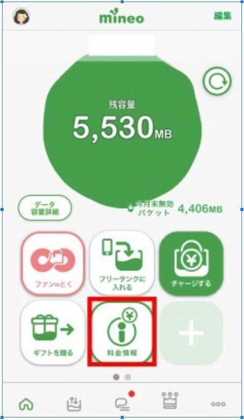 マイネオのアプリの料金情報