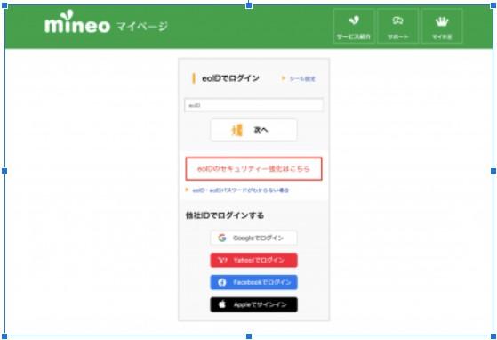マイネオのログイン画面