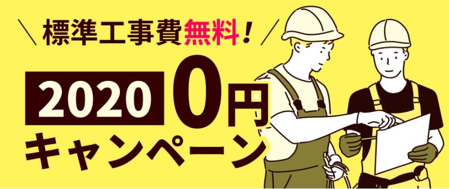NCT 2020 0円キャンペーン