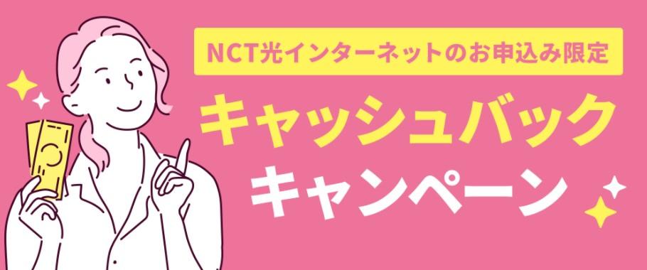 NCTのキャッシュバックキャンペーン