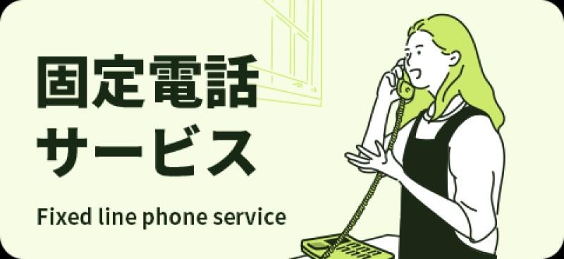 NCTの固定電話サービス